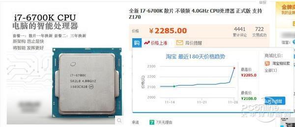 更新换代前夕 CPU价格都涨了一把的照片 - 4