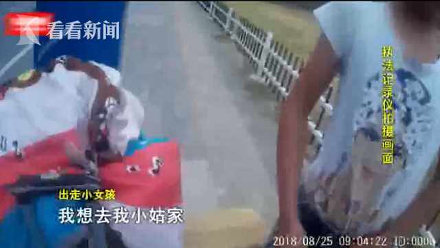 11歲女孩弄壞媽媽口紅被責備 帶70塊錢離家出走