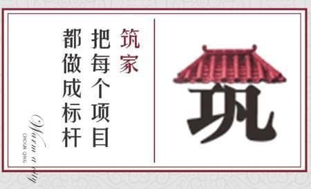 """融创重庆发布""""臻生活""""年度十大汉字"""