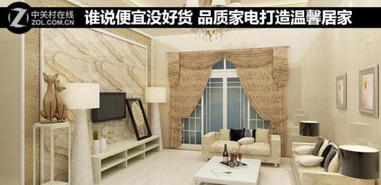 谁说便宜没好货 品质家电打造温馨居家