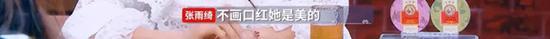 朱亚文说和老婆亲的很用力 张雨绮怎么生气了