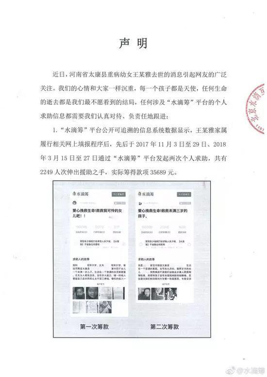 王凤雅事件戏剧化反转 媒体:质疑要从事实出发
