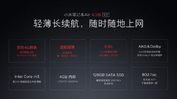 无需插SIM卡也能上4G网络:小米笔记本Air 4G版发布的照片 - 6