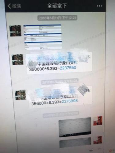 """浙江一炒外汇诈骗团伙被捕 团伙内部上演""""黑吃黑"""""""
