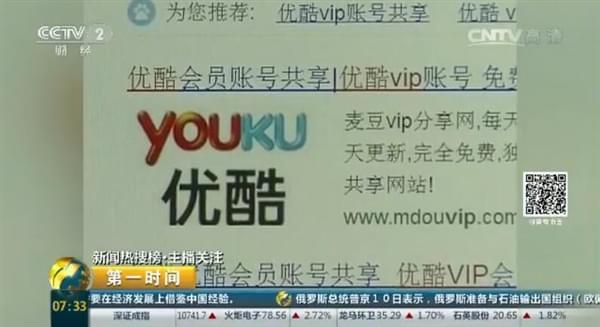 央视曝光:你买的视频网站会员VIP 别人也在用的照片 - 3