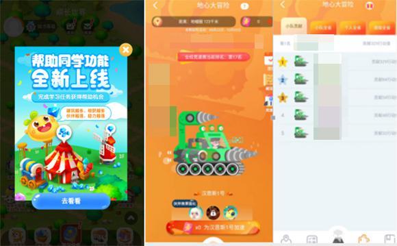 作业APP藏游戏让家长愤怒 开发者:是趣味学习产品