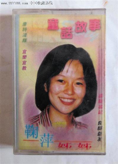 鞠萍曾经的宣传照