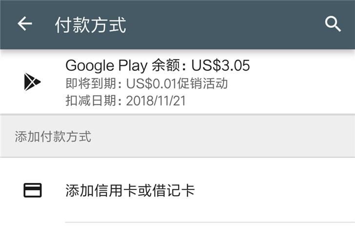 安卓11周岁谷歌福利大放送:Google Play白领5美元