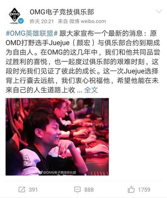 """打野里中单最强""""的选手Juejue,合约到期离开OMG"""