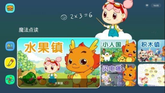 小伴龙发布儿童模式,智能电视如何打开儿童教育市场的风口