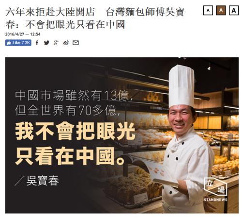 打臉!曾嫌大陸市場小的臺灣面包師 如今要來開店了