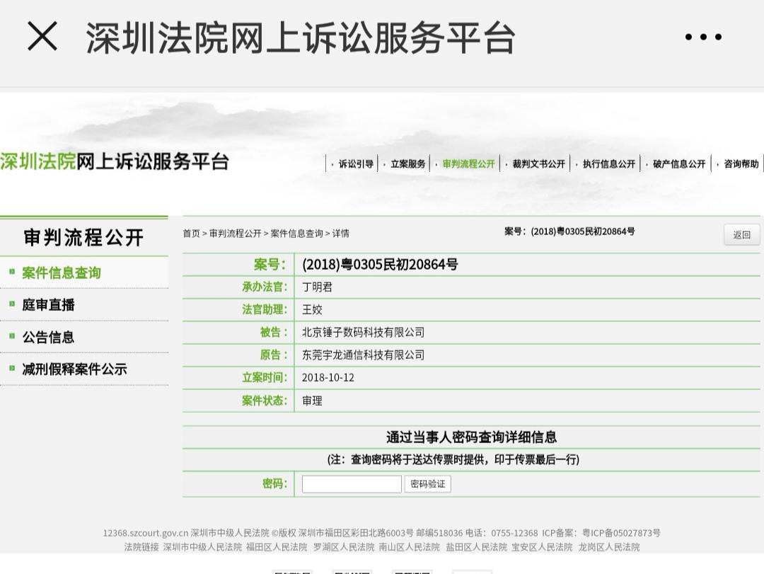 酷派向深圳法院提起诉讼. 称罗永浩的