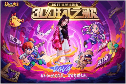 梦幻西游最嘻哈!《300环之歌》MV花絮照曝光!