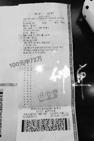 赔率7200倍!上海一球迷100元买彩票 斩获720000大奖喜晒彩票!