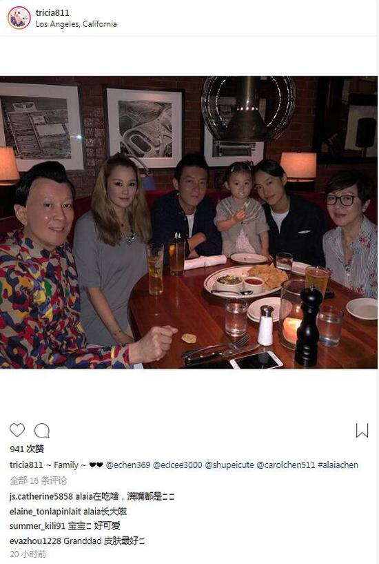 陈冠希姐姐晒家庭聚会 女儿吃棒棒糖超呆萌