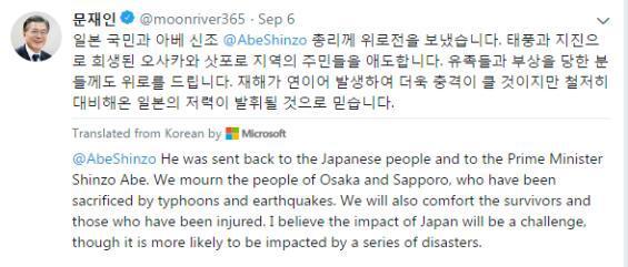 文在寅就日本受灾进行慰问 安倍时隔4天回复引争议