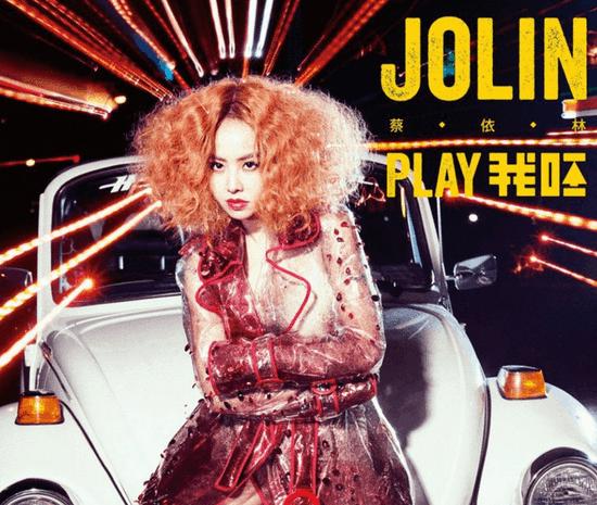 《Play我呸》专辑封面
