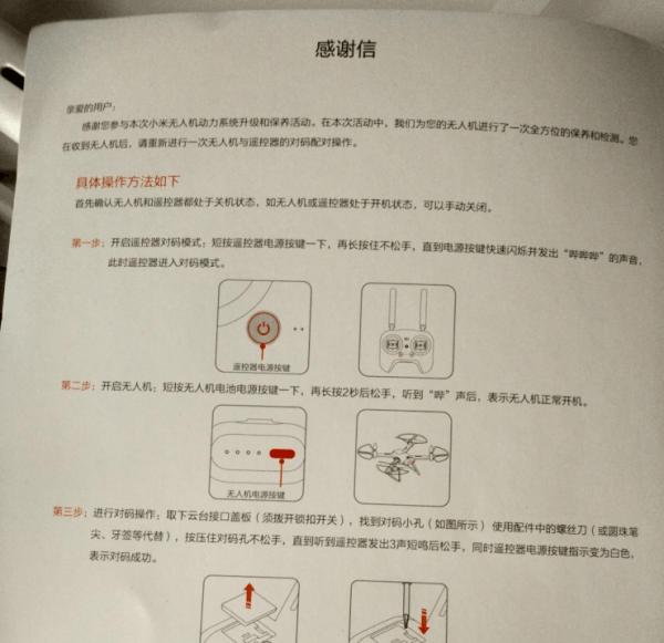 """小米无人机发布""""升级保养活动公告"""" 将更换""""动力增强版电机""""的照片 - 4"""
