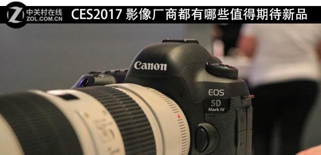 CES2017影像厂商都有哪些值得期待新品
