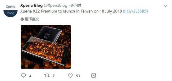 索尼旗舰 XZ2 Premium台版将于7月18日发布