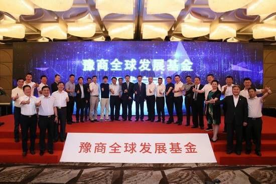 豫商全球发展基金在沪成立300亿元助力豫商产业腾飞