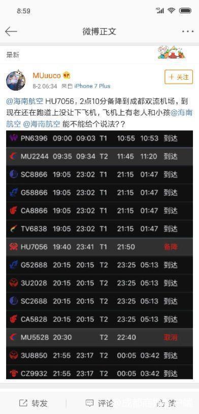 海航航班备降双流机场 等待4小时后乘客开应急门