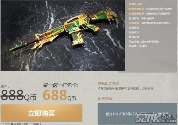 CF火线<span>武圣</span>套装预售地址 多款英雄级武器便宜卖