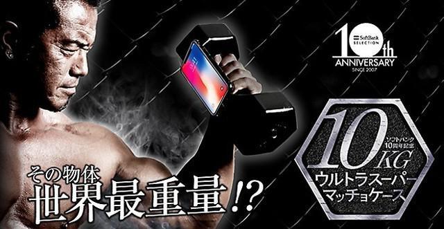 脑回路奇葩 日本厂商推10公斤iPhone X手机壳