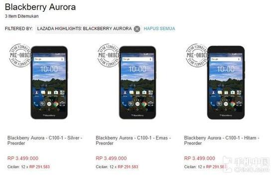 黑莓Aurora开订