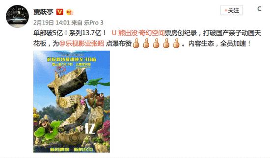 《熊出没:奇幻空间》票房突破5亿:创国产新纪录