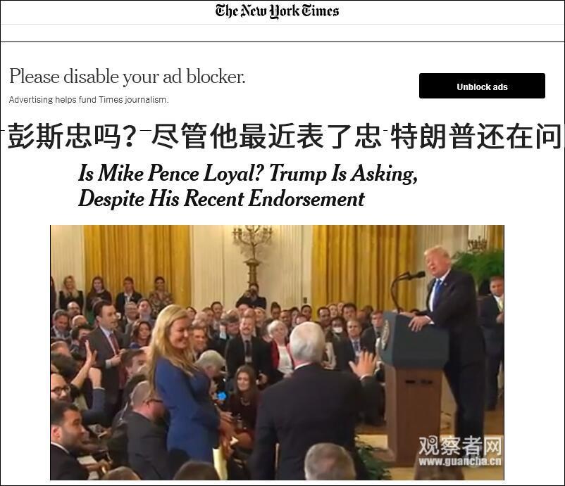 """美媒:特朗普对彭斯生疑 最近总问助手""""他忠心吗?"""""""