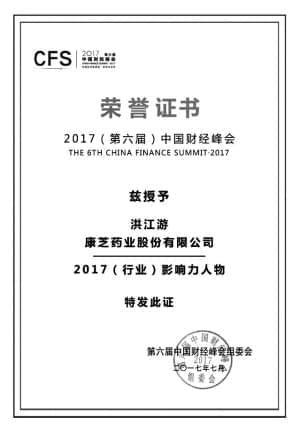 康芝药业再获中国财经峰会大奖 洪江游董事长获评2017影响力人物