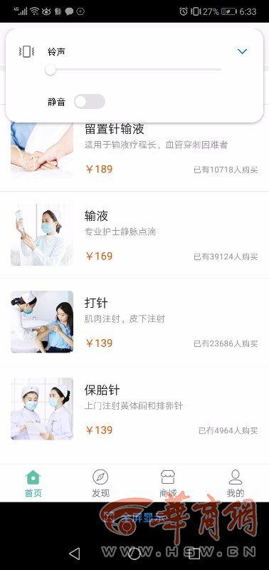 西安现共享护士App:上门输液169元 称有职业资格