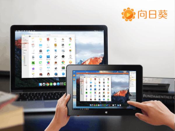 向日葵控制端v2.9发布:新增屏幕录像、截屏、聊天三大功能的照片 - 1
