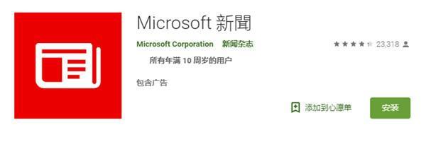 MSN新闻再见 微软Microsoft新闻安卓版正式上线