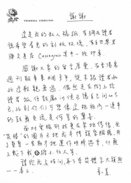 章小蕙的私人稿纸 图片来源:章小蕙新浪博客