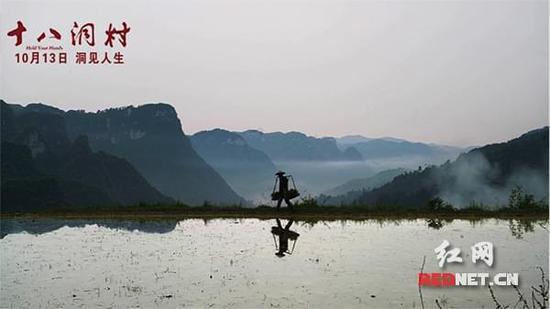 电影《十八洞村》今日全国上映  平民史诗献礼十九大