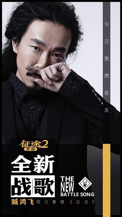 41岁臧鸿飞人生第3首歌全网上线