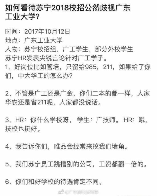 """双十一未到,苏宁云商因涉嫌校招歧视""""先输一子"""""""