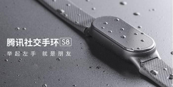 腾讯手环S8真机图在官博现身