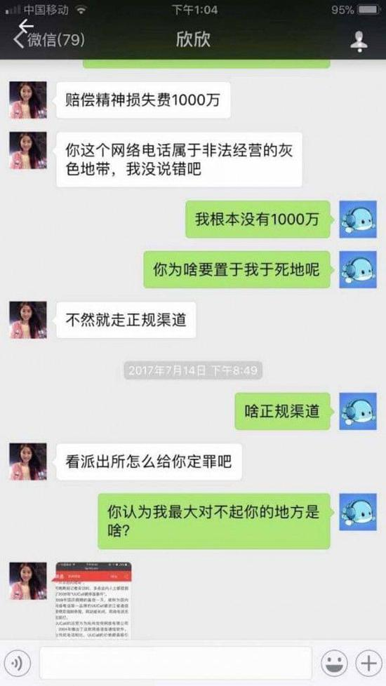 WePhone创始人被前妻勒索1000万自杀
