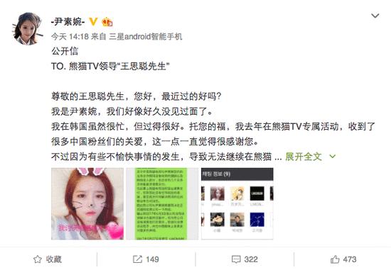 韩女主播向王思聪讨薪:没见过2千万 请支付补偿金