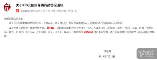 淘宝怒斩iOS手游充值服务 游戏厂商稳了?