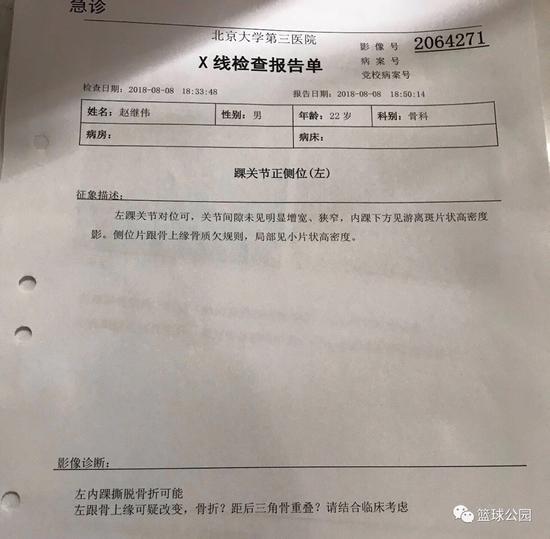(赵继伟伤势检查结果)