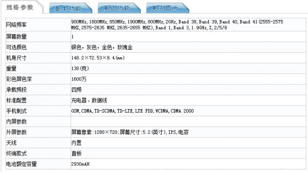 疑似魅蓝5S亮相工信部:金属机身、内存新增4GB的照片 - 5