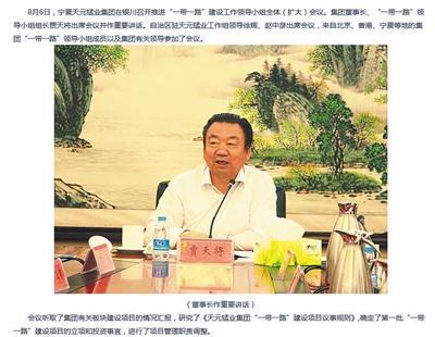 宁夏首富卷入赖小民案 其女儿曾称父亲吃8块的拉面