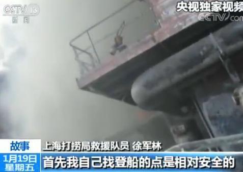 救援人员登桑吉轮 用呼吸器26分钟带回黑匣子