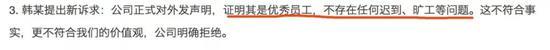 蓝色光标被辞退员工再回应:将申请劳动仲裁维权