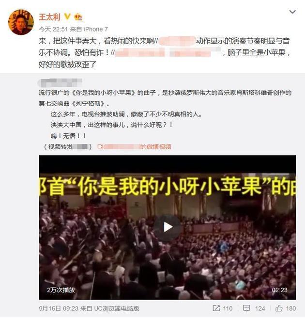 王太利微博截图