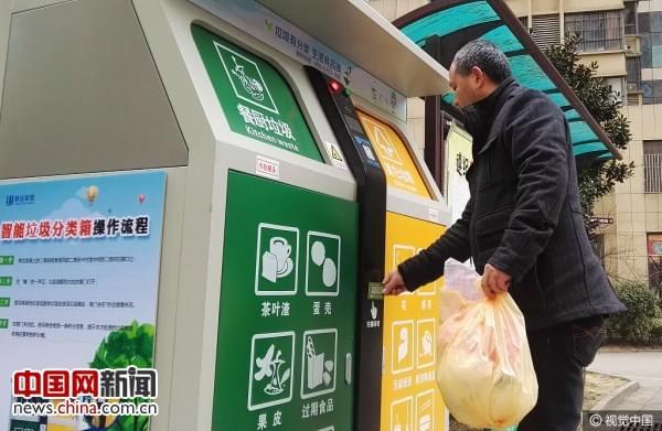 46城将实施生活垃圾强制分类 居民可兑积分奖励